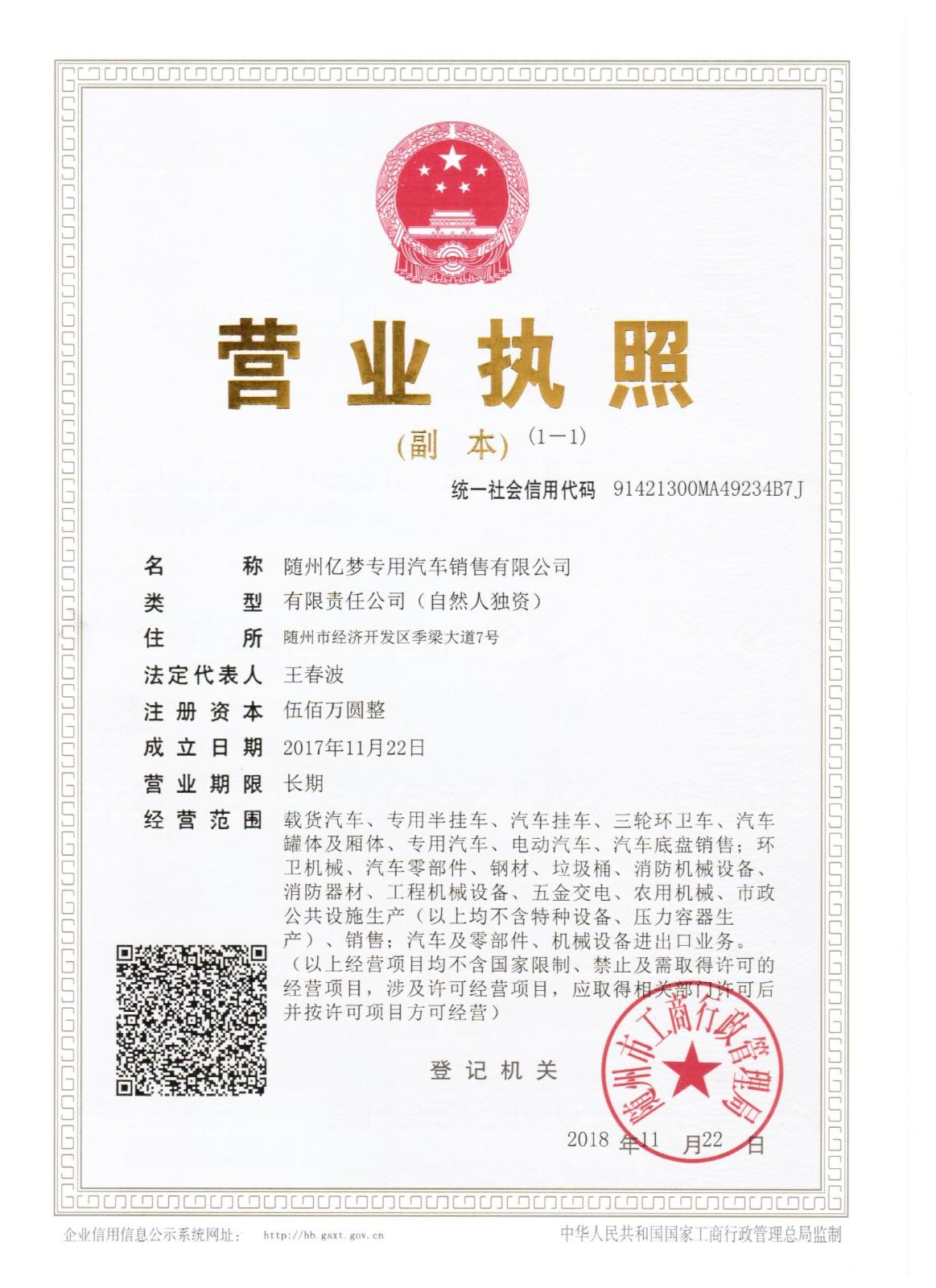 随州亿梦专用汽车销售有限公司最新版营业执照_副本.jpg